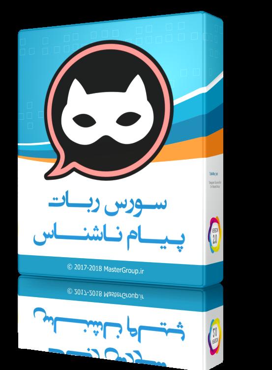 سورس ربات پیام ناشناس تلگرام