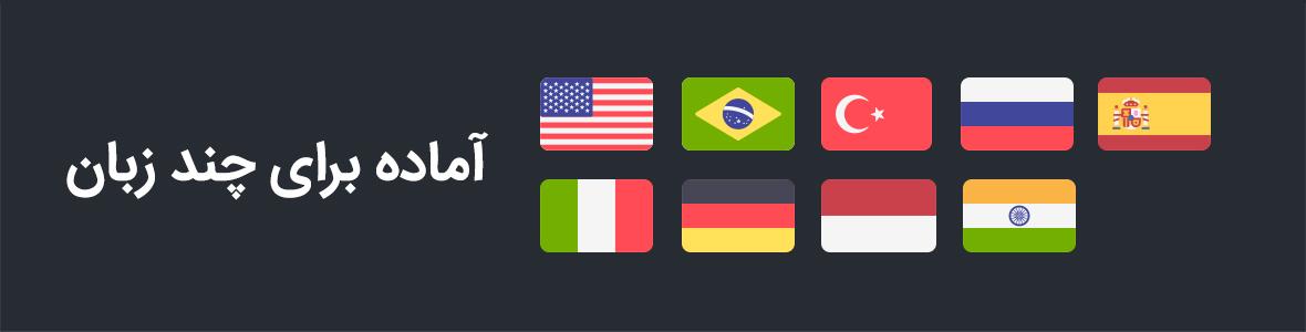 اسکریپت پشتیبانی از زبان های مختلف