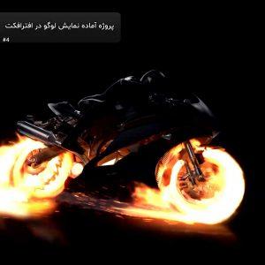 پروژه آماده افتر افکت - موتور آتشین