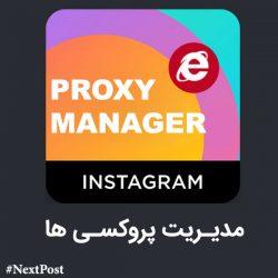 پلاگین مدیریت پروکسی نکست پست
