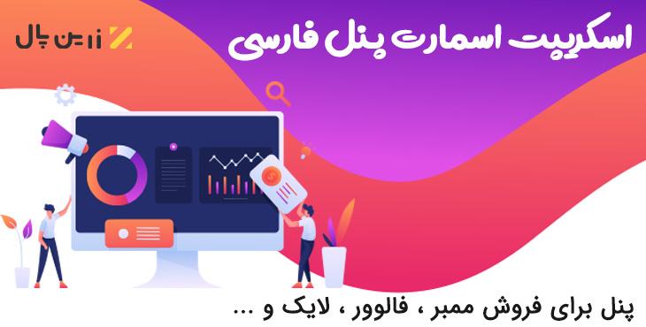 اسکریپت اسمارت پنل فارسی
