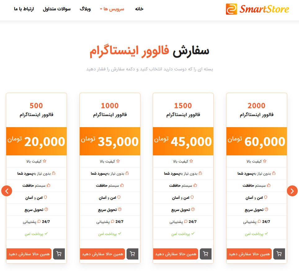 پیش نمایش اسکریپت SmartStore