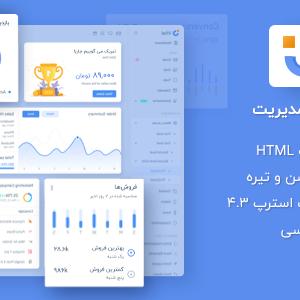 قالب فارسی مدیریتی HTML